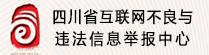 四川省互联网不良与违法信息举报中心