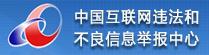中国互联网违法和不良信息举报中心