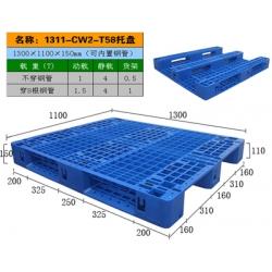 T58-1311川字网格塑料托盘