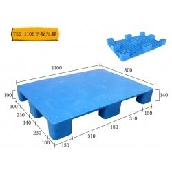 T50平板九脚塑料托盘-1108