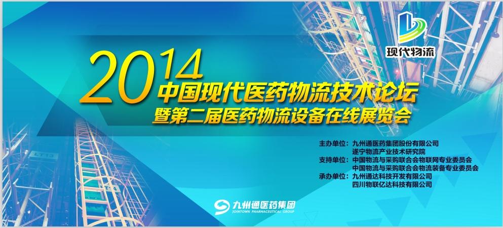 2014中国现代医药物流技术论坛