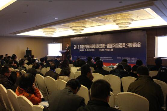 2013中国现代医药物流技术论坛
