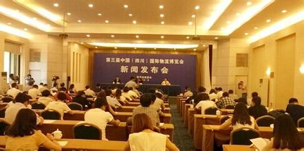 第三届中国四川国际物博会
