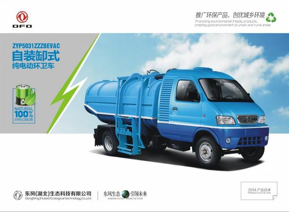 自装卸式纯电动环卫车