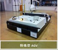 无人搬运车-特殊型AGV