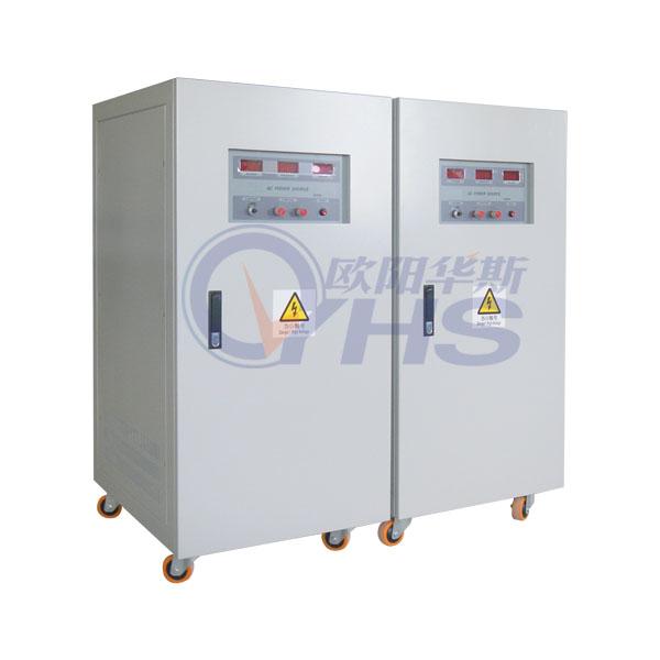 45KVA变频电源(OYHS-98845)三相输入单相输出