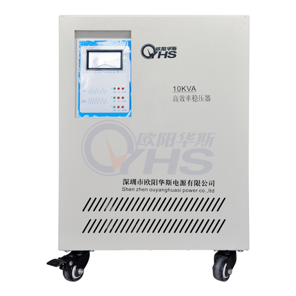 10KVA稳压电源(OYHS-8100)无触点稳压器
