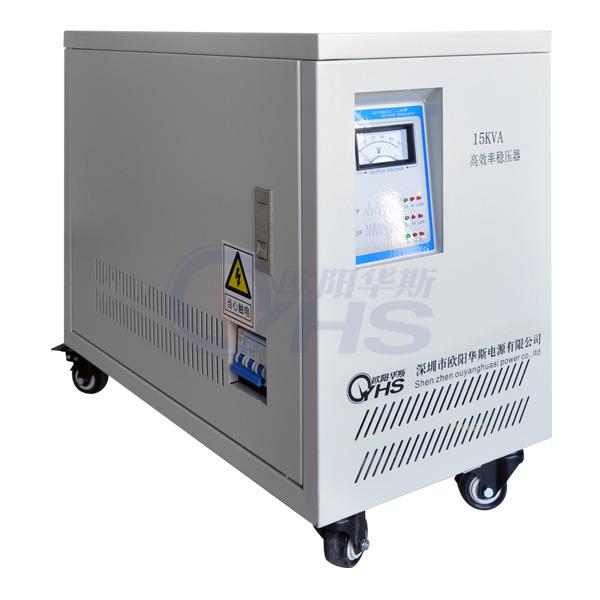 15KVA稳压电源(OYHS-8150)无触点稳压器