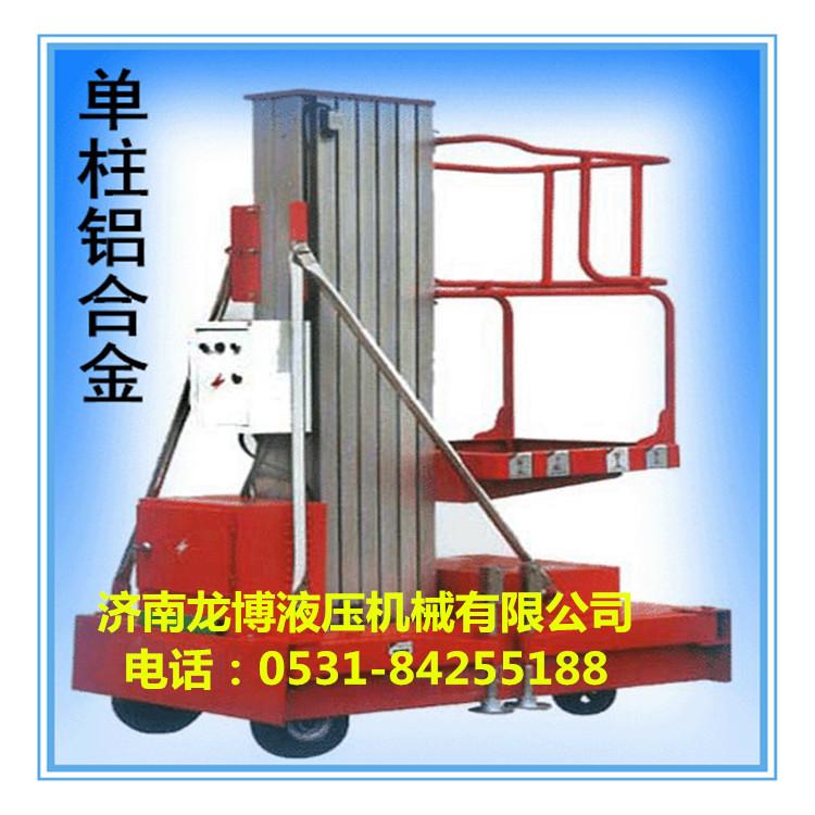 单柱铝合金升降机 单人操作平台