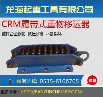 龙升CEM履带式搬运小坦克【5吨载荷搬运坦克车】龙海起重
