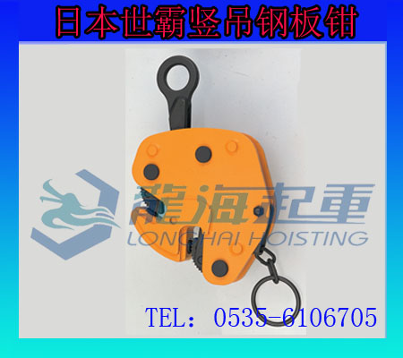 SVC-0.5H世霸钢板钳【日本进口钢板起重钳】龙海起重