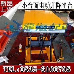 600kgU型电动升降平台【防夹剪叉式设计】龙海起重图片