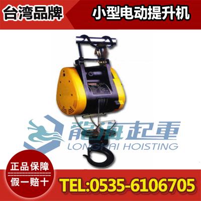 台湾小型电动提升机,DU-180A土木建筑工程用