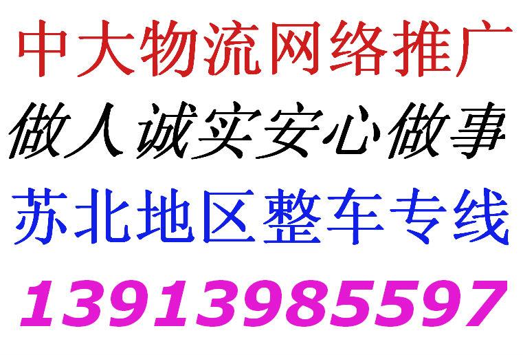 南京中大物流有限公司