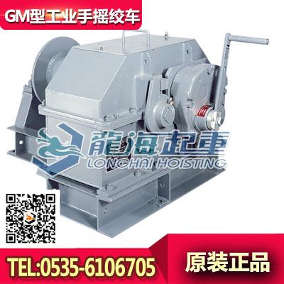 5000kgfGM型工业手摇绞车